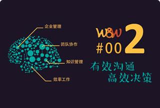 W&Workshop No. 2 有效沟通 高效决策