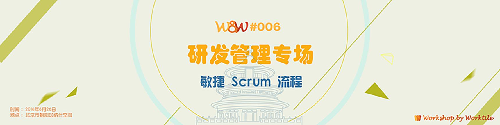 W&Workshop No. 6 研发管理转场 敏捷 Scrum 流程