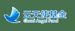 云天使基金